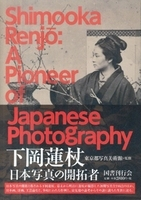 Shimooka Renjo A Pioneer of Japanese Photography
