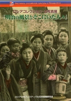 Meiji era photography 1868-1912