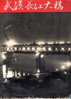 Wuhan Yangtze River Bridge Construction