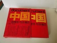 Document China