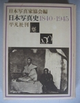 A History of Japanese Photography, 1840 - 1945 / 1945-1975
